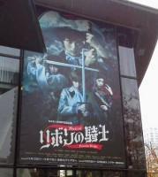 赤坂アクトシアター