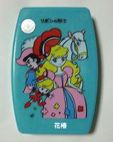 「リボンの騎士」お弁当箱 ブルー